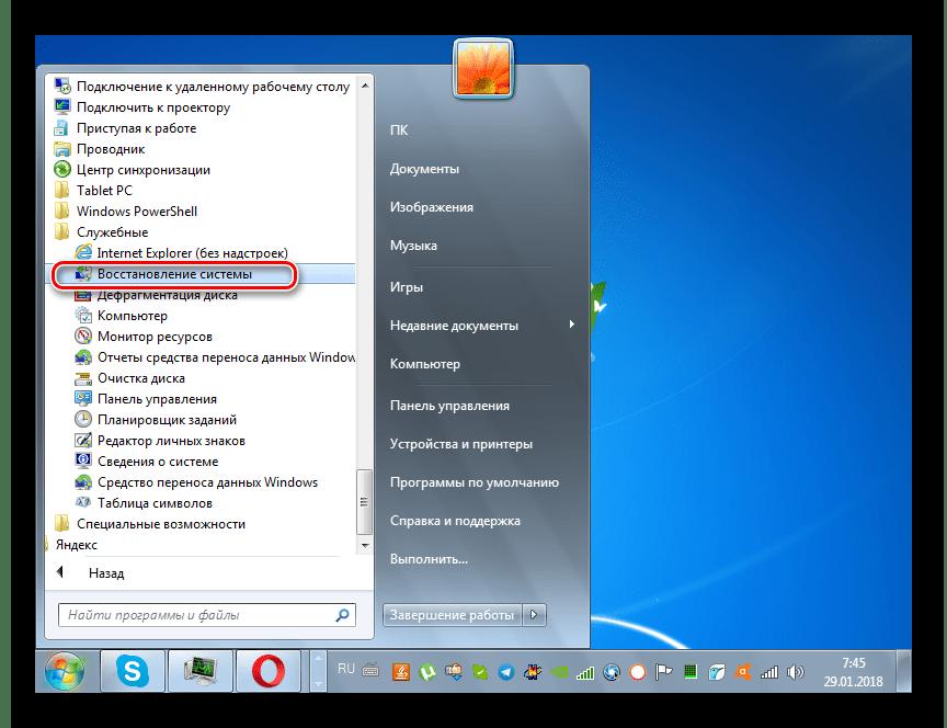 Запуск утилиты Восстановление системы из папки Служебные с помощью меню Пуск в Windows 7