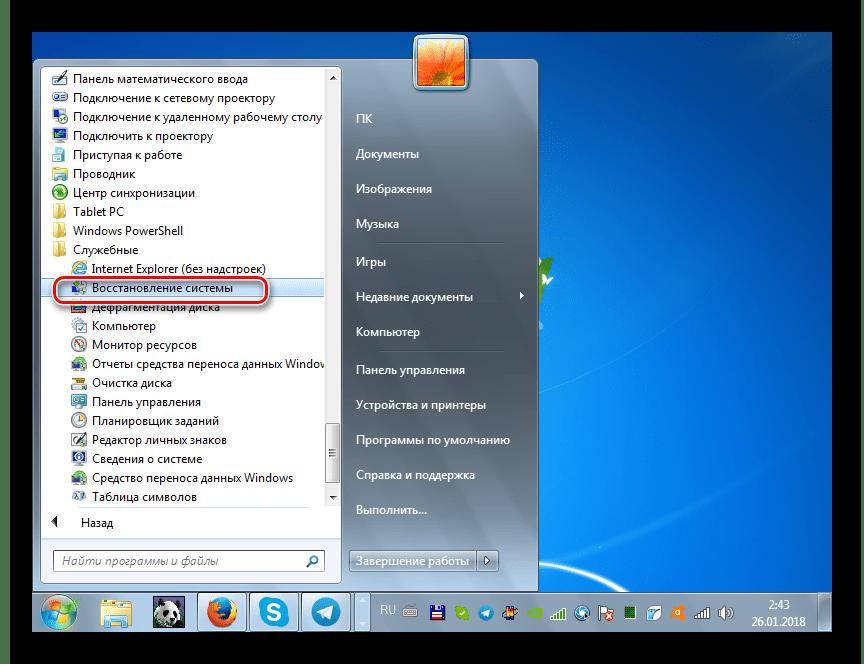 Запуск утилиты восстановления системы из каталога Служебные при помощи меню Пуск в Windows 7