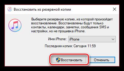 Запуск восстановления iPhone