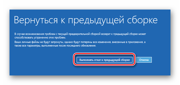 Запускаем откат к предыдущей сборке на Windows 10