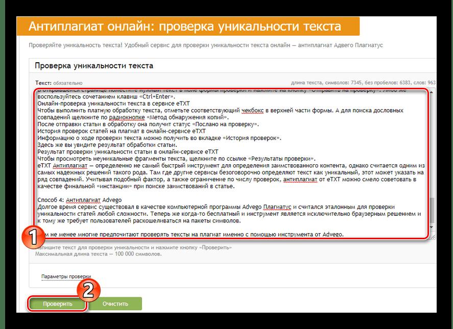 Запускаем проверку уникальности текста в онлайн-сервисе Advego Plagiatus