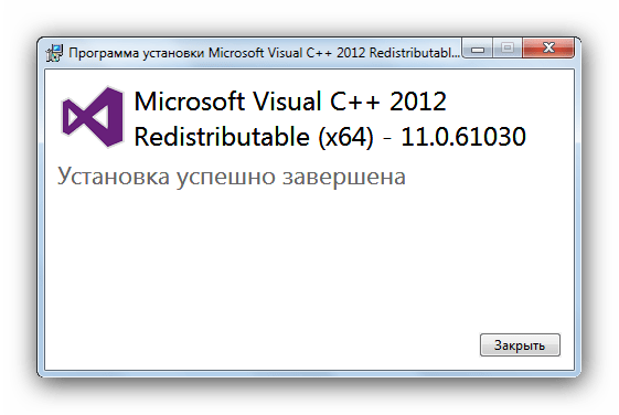 Завершение установки пакета Microsoft C pluplus 2012