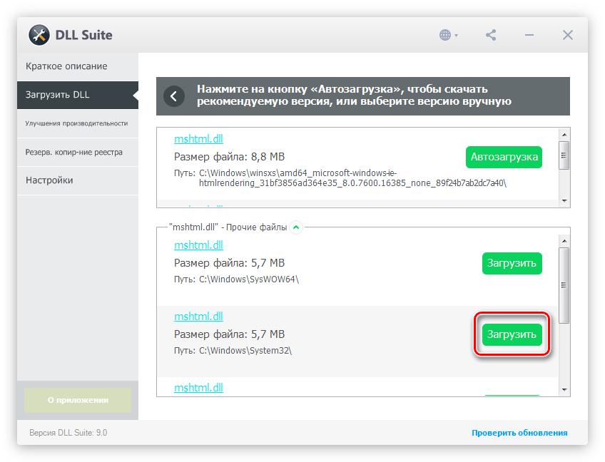 кнопка для начала загрузки и установки библиотеки mshtml.dll в программе dll suite