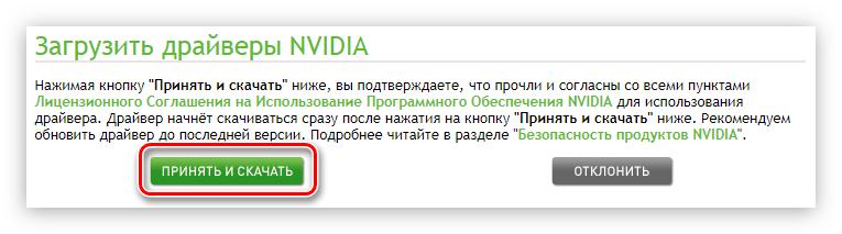 кнопка для начала загрузки physx на официальном сайте