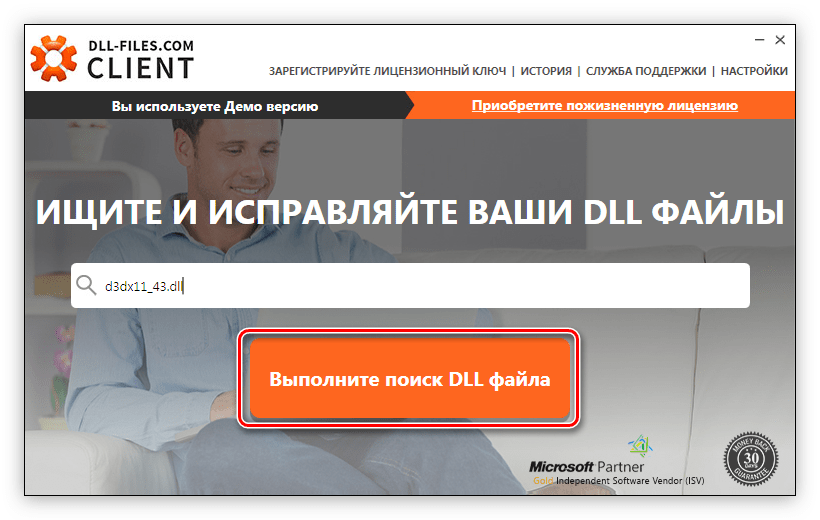 кнопка для проведения поиска библиотеки d3dx11_43.dll в программе dll files com client