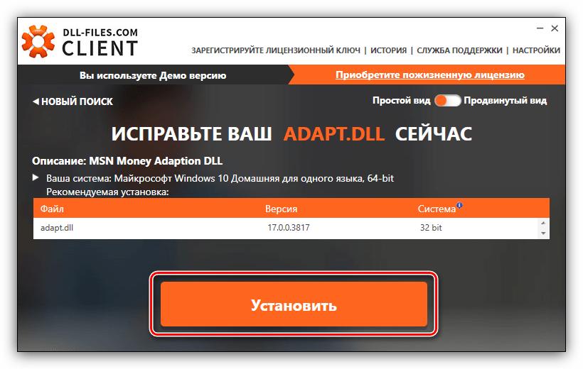 кнопка для установки adapt.dll в программе dll files com client