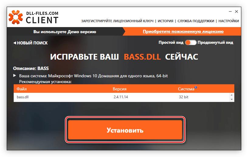 кнопка для установки библиотеки bass.dll в программе dll files com client
