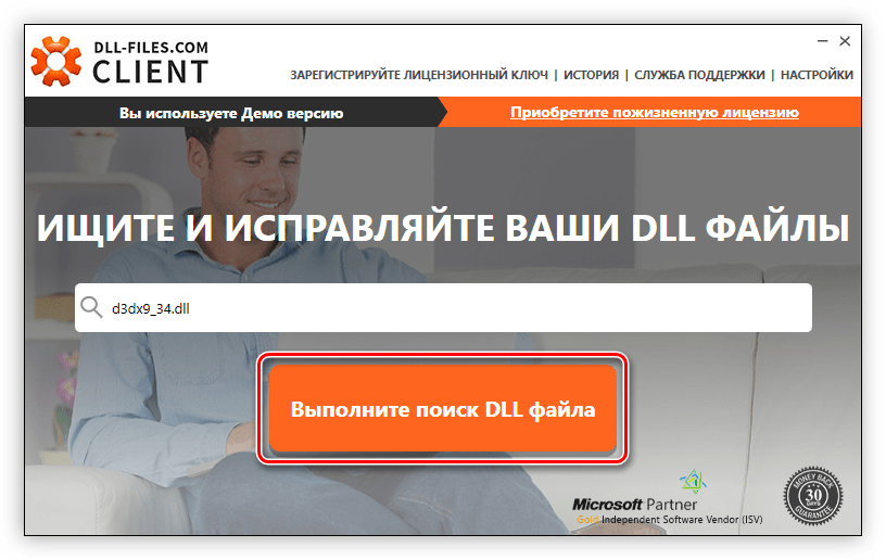 кнопка для выполнения поиска по имени библиотеки d3dx9_34.dll в программе dll files com client