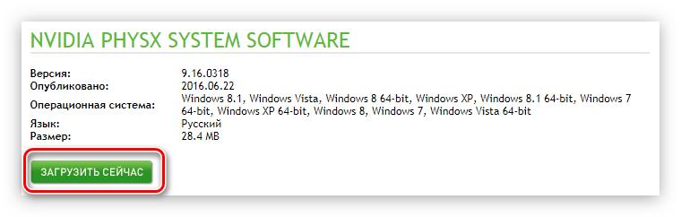 кнопка на официальном сайте physx для загрузки пакета