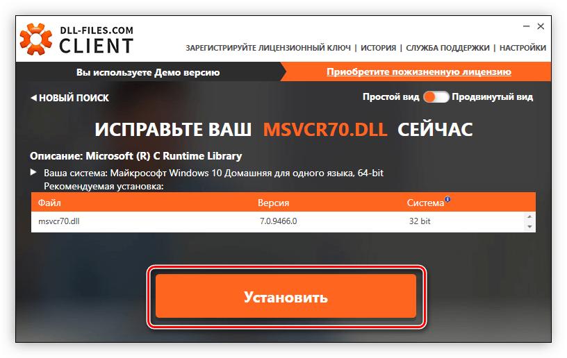 кнопка служащая для установки библиотеки msvcr70.dll в систему в программе dll files com client