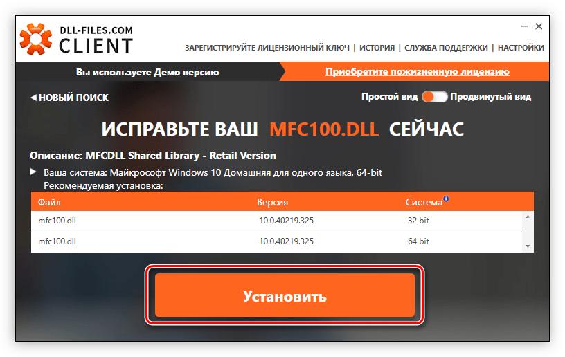 кнопка служащая для установки mfc100.dll в программе dll files com client