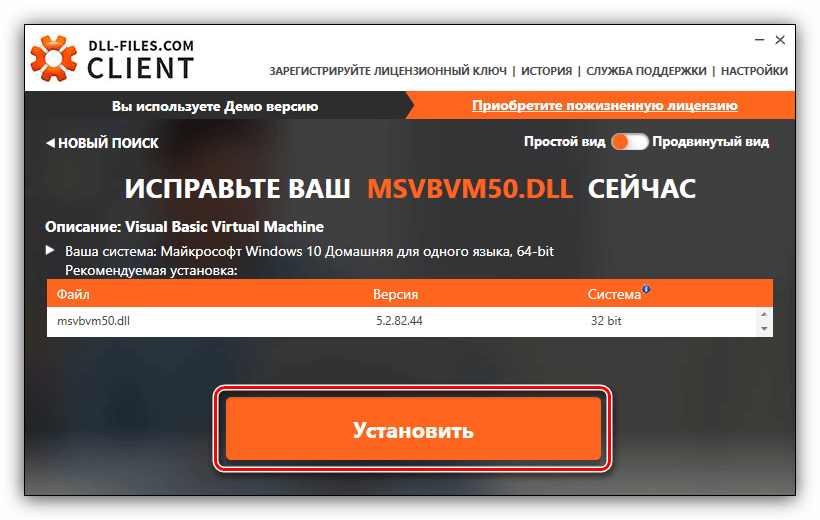 кнопка установить библиотеку msvbvm50 dll в программе dll files com client
