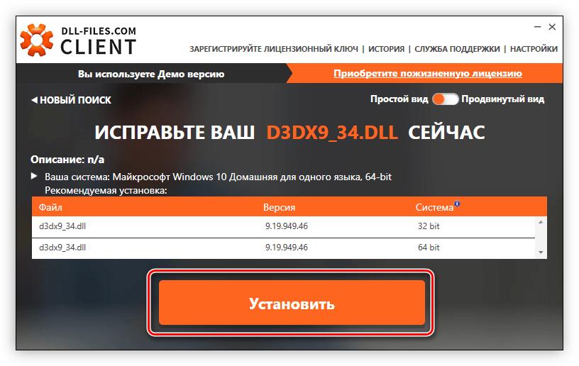 кнопка установить для инсталляции библиотеки d3dx9_34.dll в систему