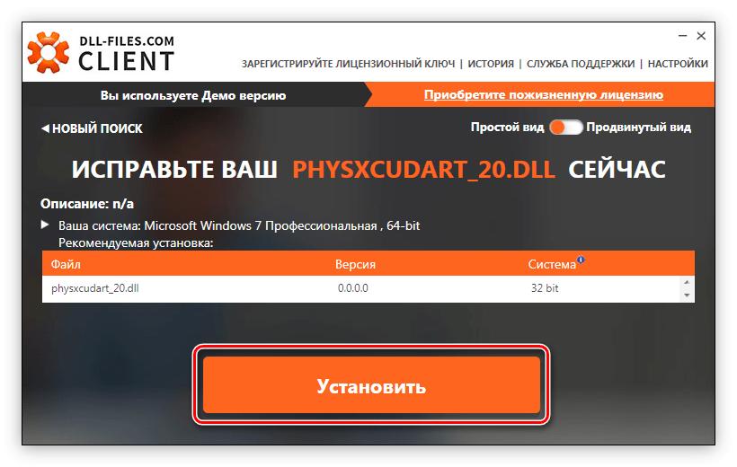кнопка установить для инсталляции библиотеки physxcudart_20.dll в программе dll files com client