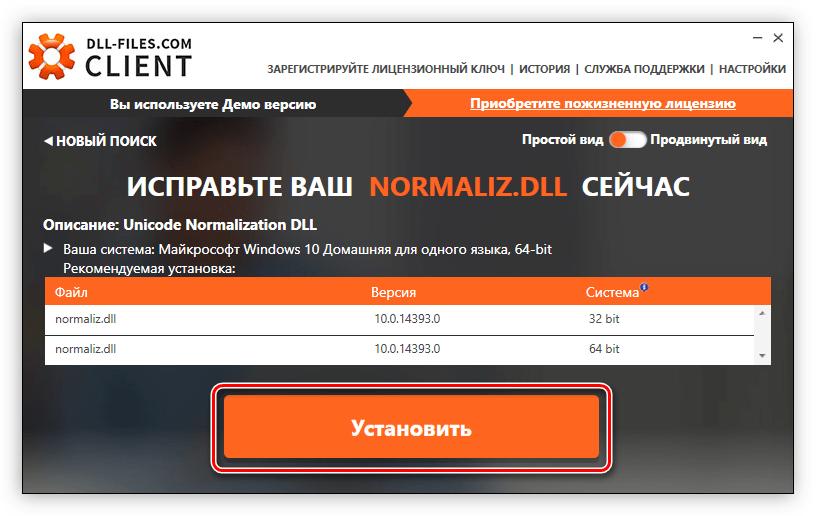 кнопка установить для установки библиотеки normaliz.dll в программе dll files com client