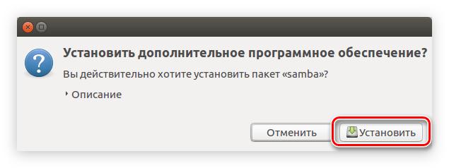 кнопка установить samba в ubuntu