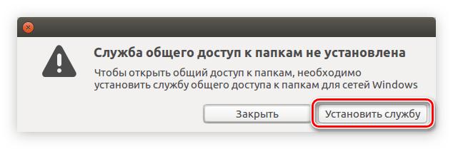 кнопка установить службу для загрузки и установки samba в ubuntu
