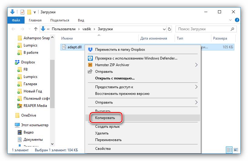 копирование файла adapt.dll в windows