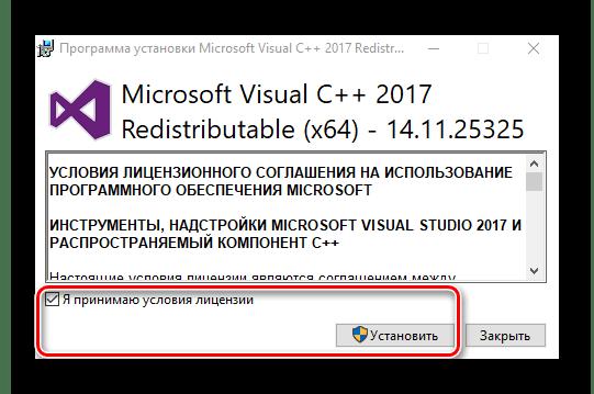 начало установки microsoft visual с++