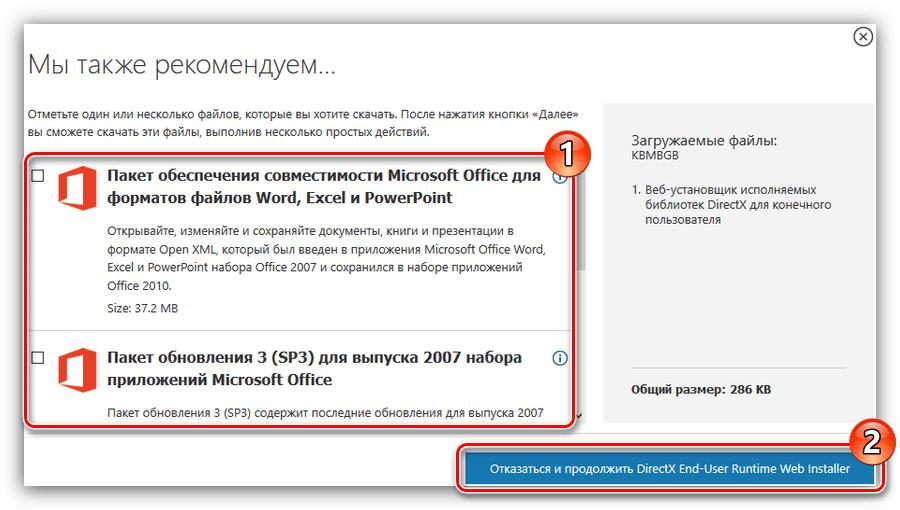 окно с предложением загрузить дополнительное по при загрузке directx с официального сайта