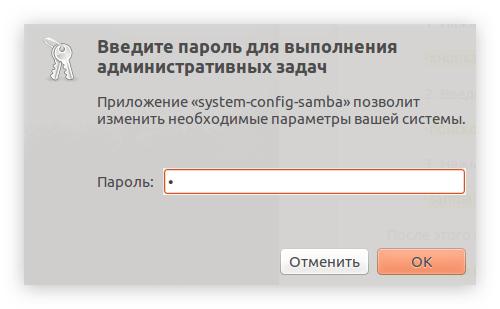 окно ввода пароля при запуске samba в ubuntu