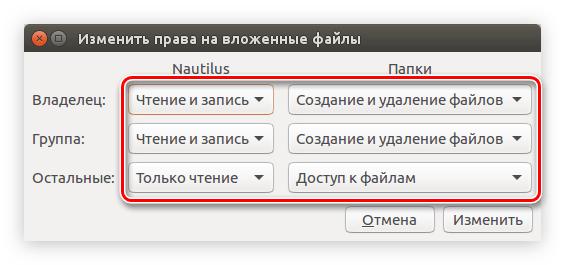 определение прав пользователей на файлы в папке в убунту
