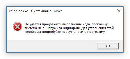 ошибка bugtrap dll при запуске stalker