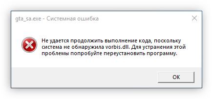 ошибка vorbis dll при запуске игры gta san andreas