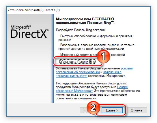 отказ или согласие на установку панелей bing в браузеры при установке directx