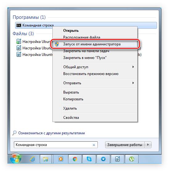 открытие командной строки в windows с правами администратора