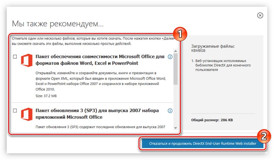 отмена от дополнительных пакетов по и кнопка для начала загрузки directx