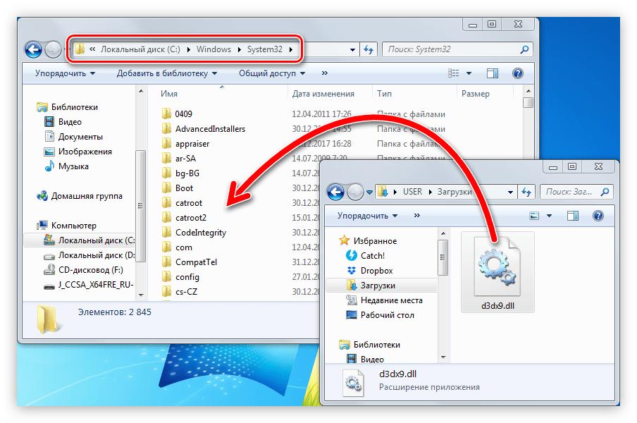 перемещение библиотеки d3dx9.dll из одной папки в другую путем перетаскивания