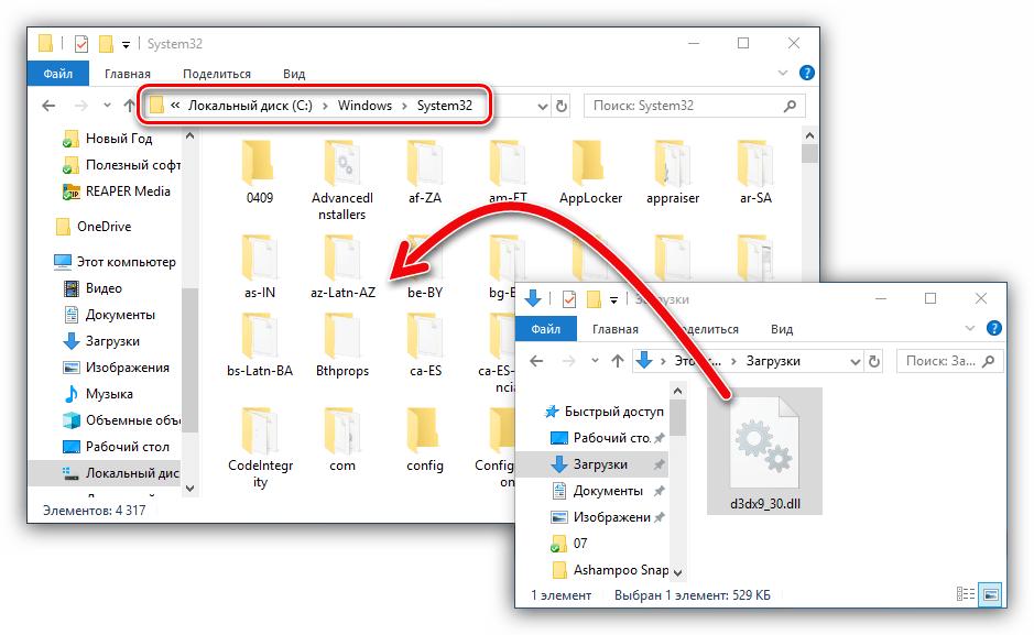 перемещение библиотеки d3dx9_30.dll в системную папку