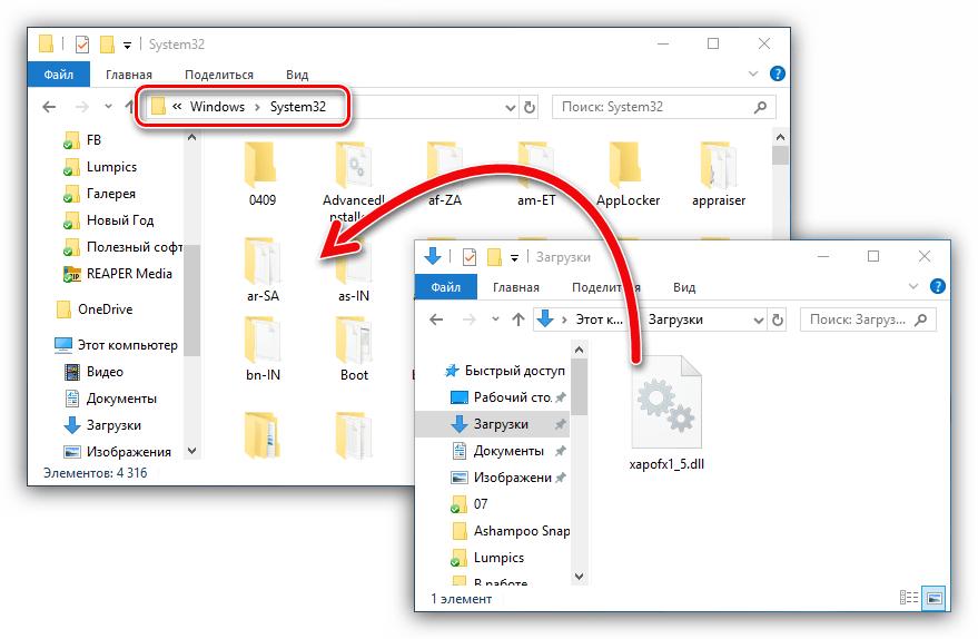 перемещение библиотеки xapofx1_5.dll в системную папку