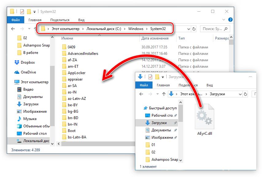 перемещение файла библиотеки aeyrc dll в нужную директорию