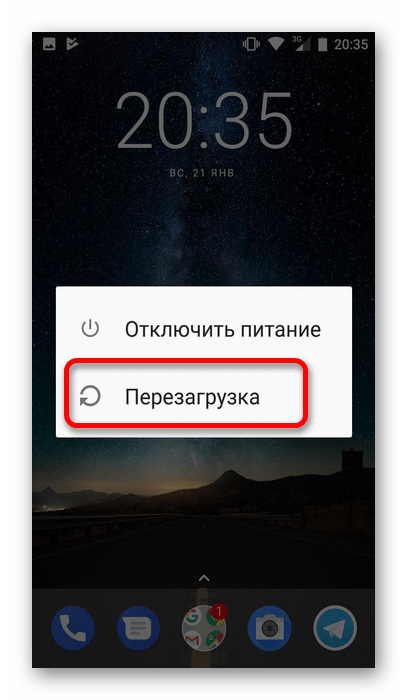 перезагрузить смартфон на android