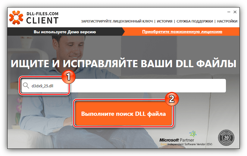 поиск динамической библиотеки d3dx9_25.dll с помощью программы dll-files.com client