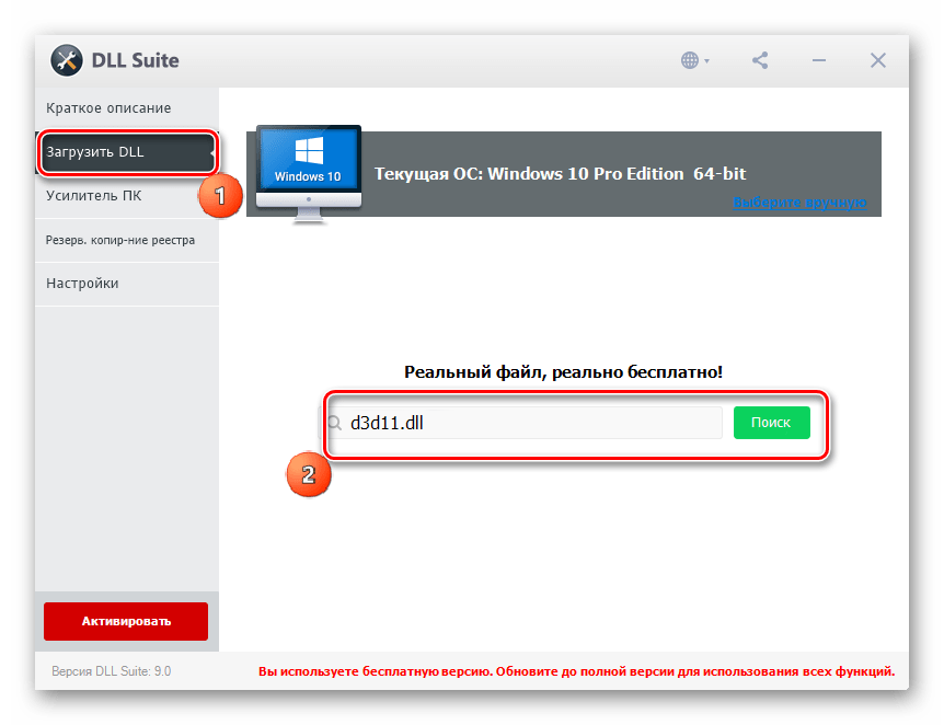 поиск файла в DLL Suite