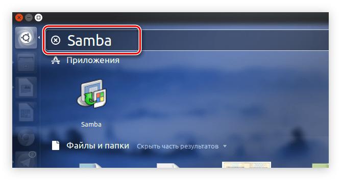 поисковая строка в меню bash в ubuntu