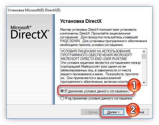 принятие лицензионного соглашение при установке directx