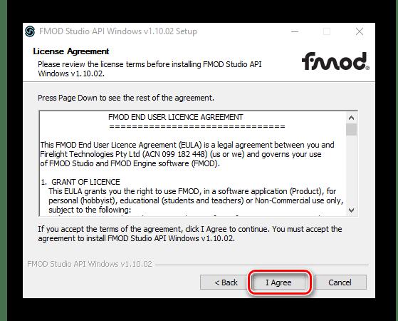 принятие лицензионного соглашения FDOM