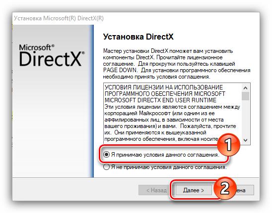 принятие лицензионного соглашения на первом этапе установки directx