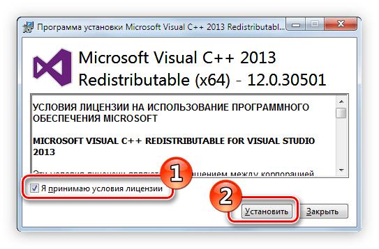 принятие лицензионного соглашения при инсталляции в систему microsoft visual c++ 2013