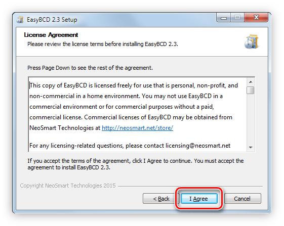 принятие лицензионного соглашения при установке easybcd