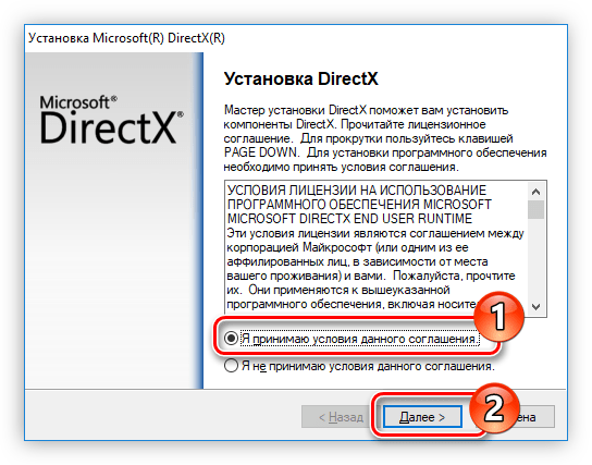 принятие лицензионного соглашения во время установки directx