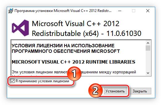 принятие условий лицензии во время установки microsoft visual c++ 2012