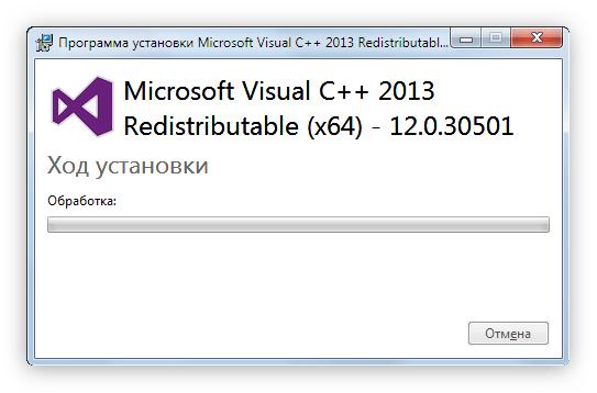 процесс установки microsoft visual c++ 2013