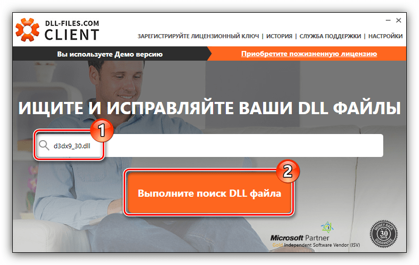 проведение поиска библиотеки d3dx9_30.dll в программе dll files com client