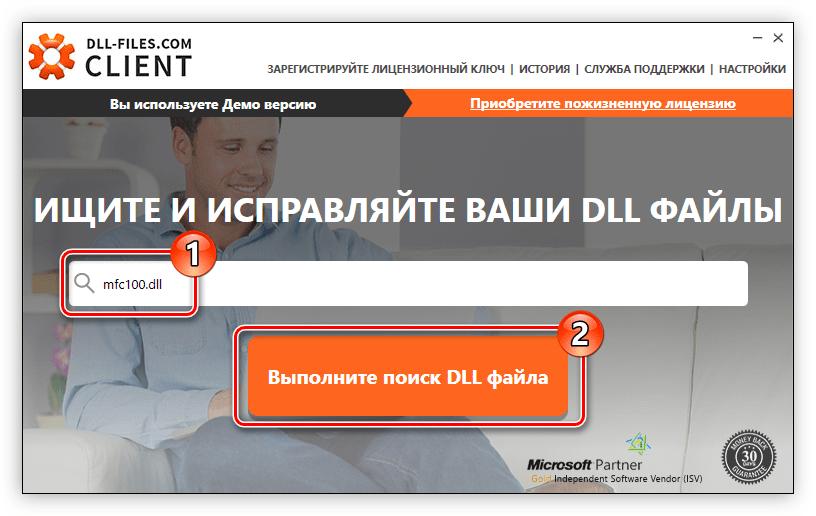 проведение поиска библиотеки mfc100.dll в программе dll files com client