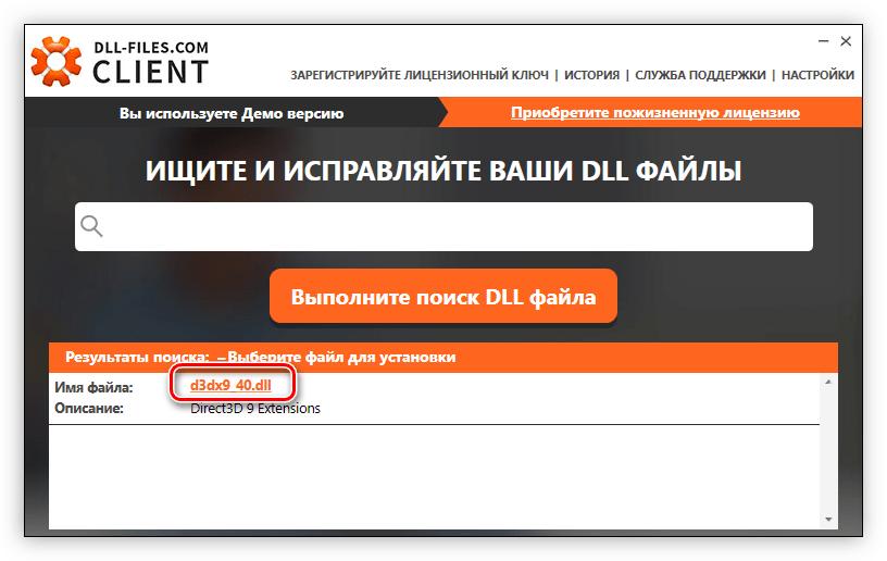 результат поиска библиотеки d3dx9_40.dll в программе dll files com client